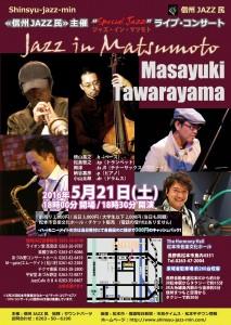 Jazz_in_Matsumoto-Masayuki_Tawarayama_Trio(表面B5、WEB用:20160322)