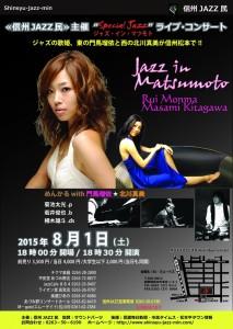 Jazz in Matsumoto #2
