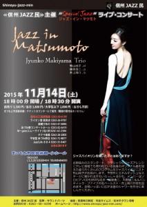 Jazz_in_Matsumoto-Jyunko_Makiyama_Trio-1(フライヤー表面B5、印刷用:20150804)