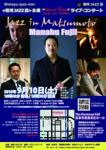 Jazz_in_Matsumoto Manabu_Fujii(表面B5、フライヤー原稿