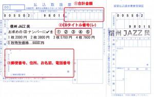 郵便振替用紙:記入場所(ジャズライブ・イン・マツモト)