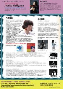 Jazz_in_Matsumoto-Mencal_with_Monma-meets-Kitagawa(裏面B5、印刷用:0706)