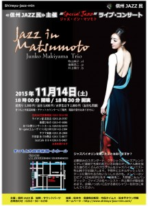 Jazz_in_Matsumoto-Junko_Makiyama_Trio(表面B5、印刷用:20150925)